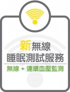 Wireless-350x460H-20170316-Chi