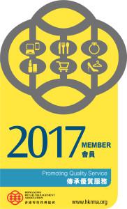 榮獲香港知識產權署頒發2017傳承優質服務會員商標