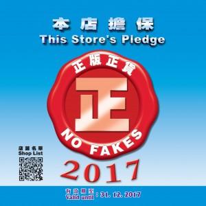 榮獲香港知識產權署頒發正版正貨2017商標