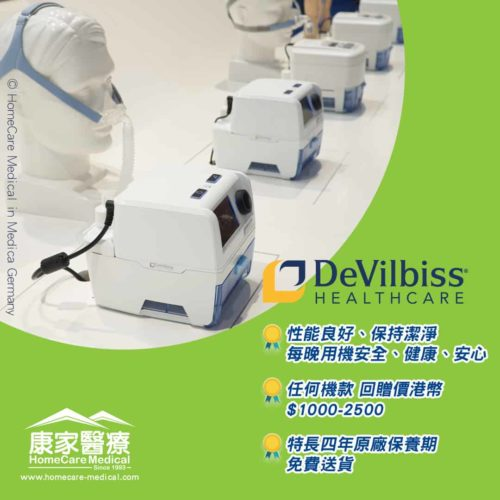 may 2020_Devilbiss CPAP Trade-in Promo 600x600px 2